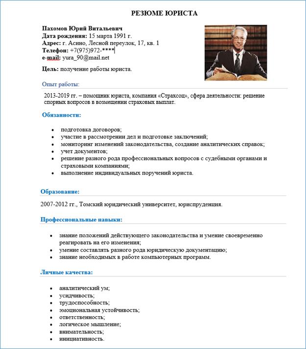 Образец резюме на работу юриста