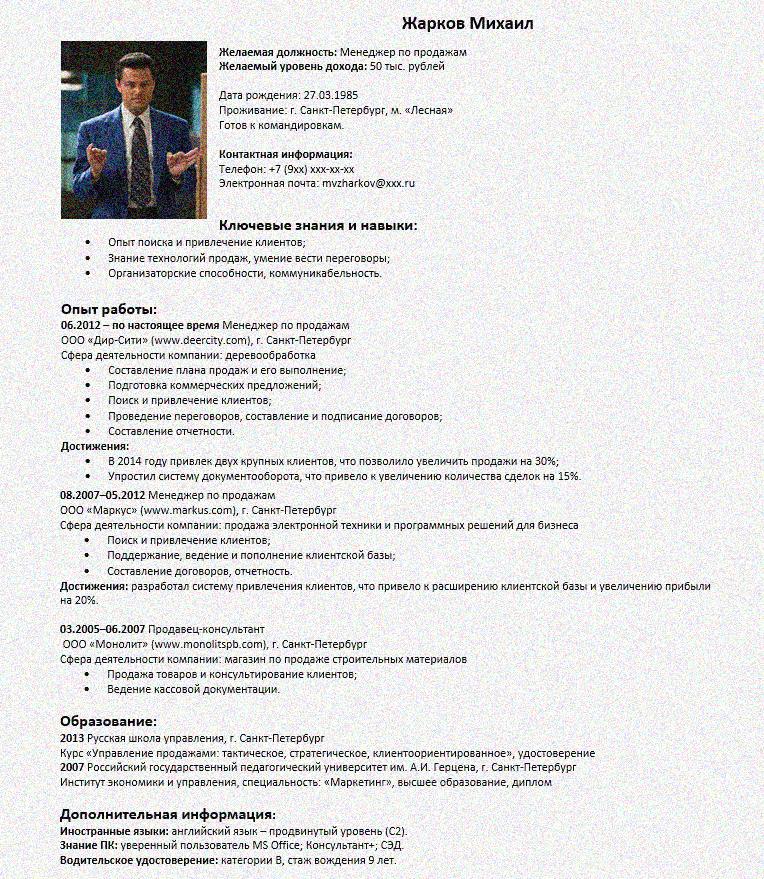 Зразок резюме менеджера з продажу