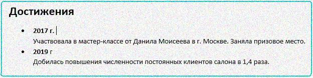 Приклад заповнення розділу.