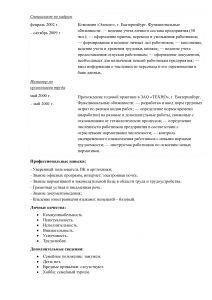 Образец резюме на работу в отдел кадров