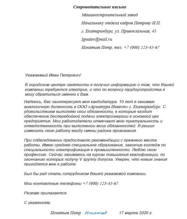 Пример сопроводительного письма электрика