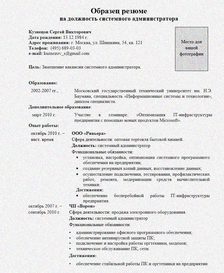Зразок резюме системного адміністратора в 2020 році