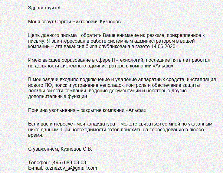 Приклад супровідного листа