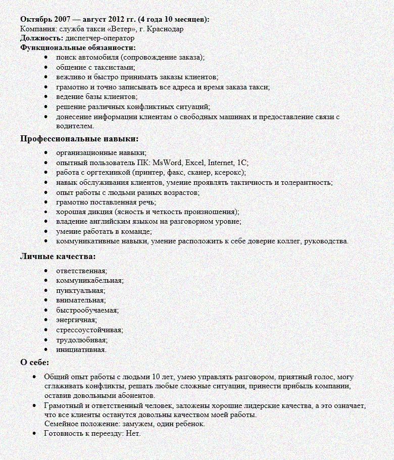Образец резюме оператор колл центра в 2020 году