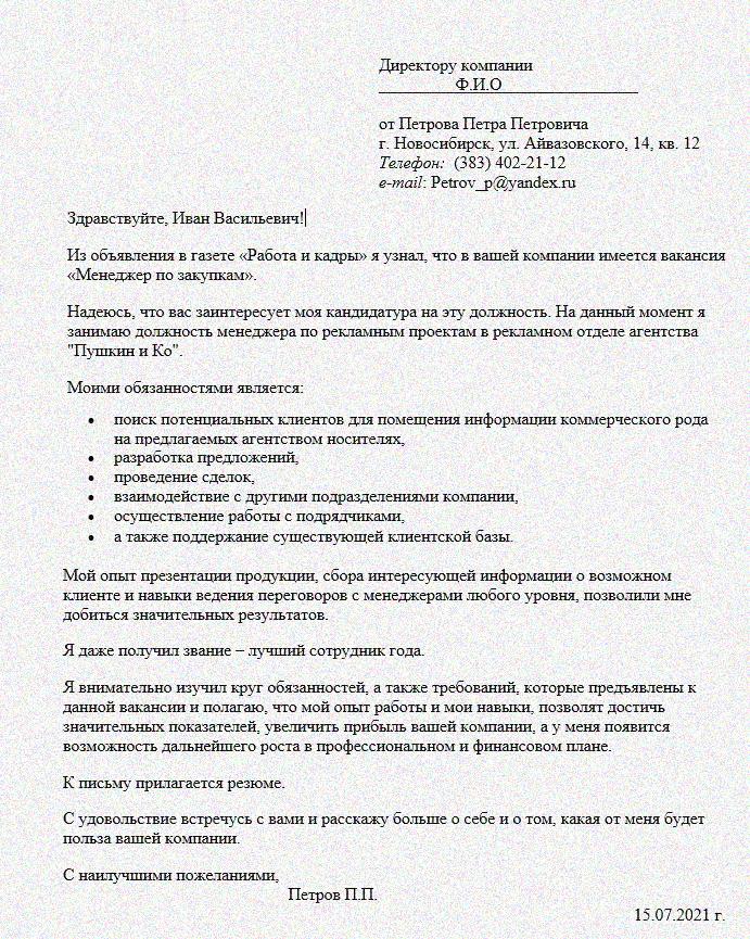 Пример сопроводительного письма к резюме на должность менеджера по закупкам