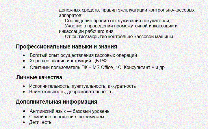 Образец резюме старшего продавца кассира