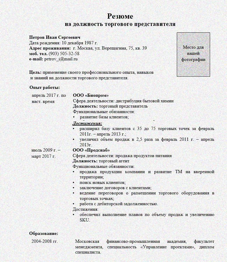 Образец резюме на должность торгового представителя 2021 года