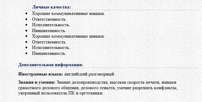 Образец резюме помощника руководителя
